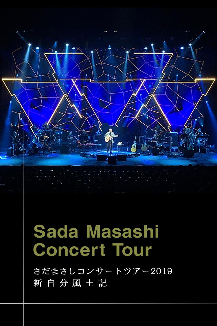さだまさし コンサート 予定
