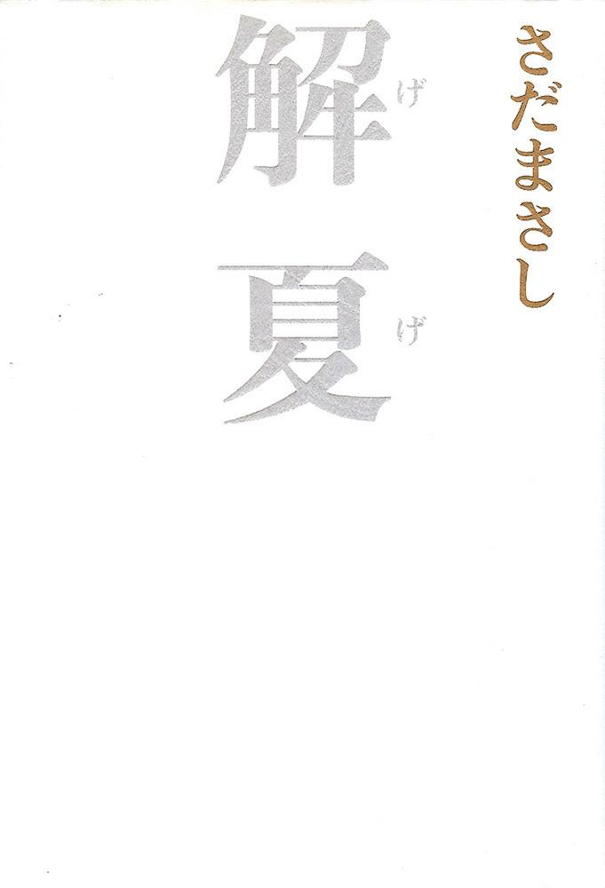 解夏(げげ)