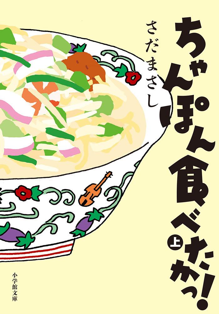 ちゃんぽん食べたかっ!(上・下)