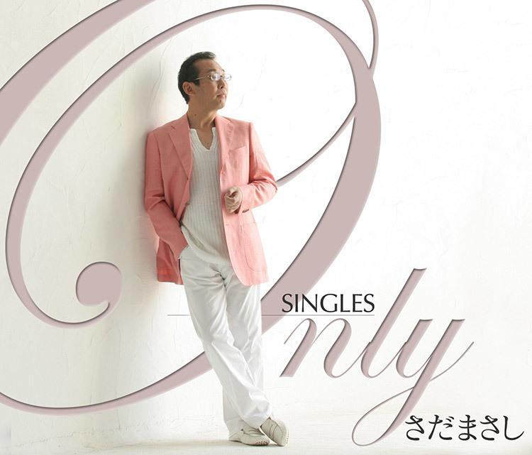 Only SINGLES~さだまさしシングル・コレクション~