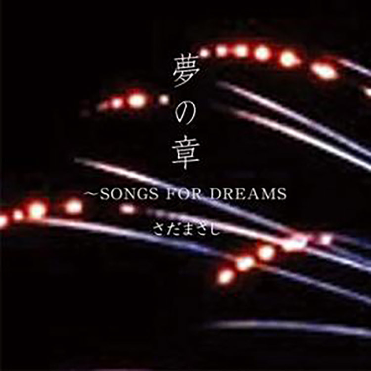 夢の章~SONGS FOR DREAMS~