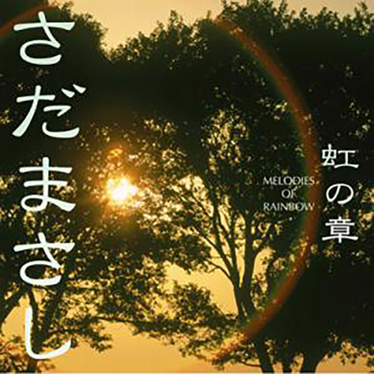 虹の章~MELODIES OF RAINBOW~