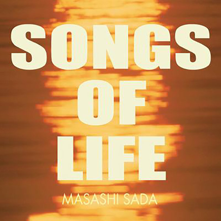 償い~SONGS OF LIFE~
