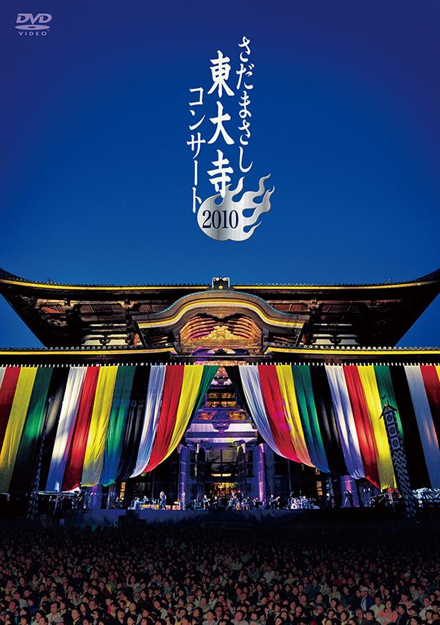 東大寺コンサート2010