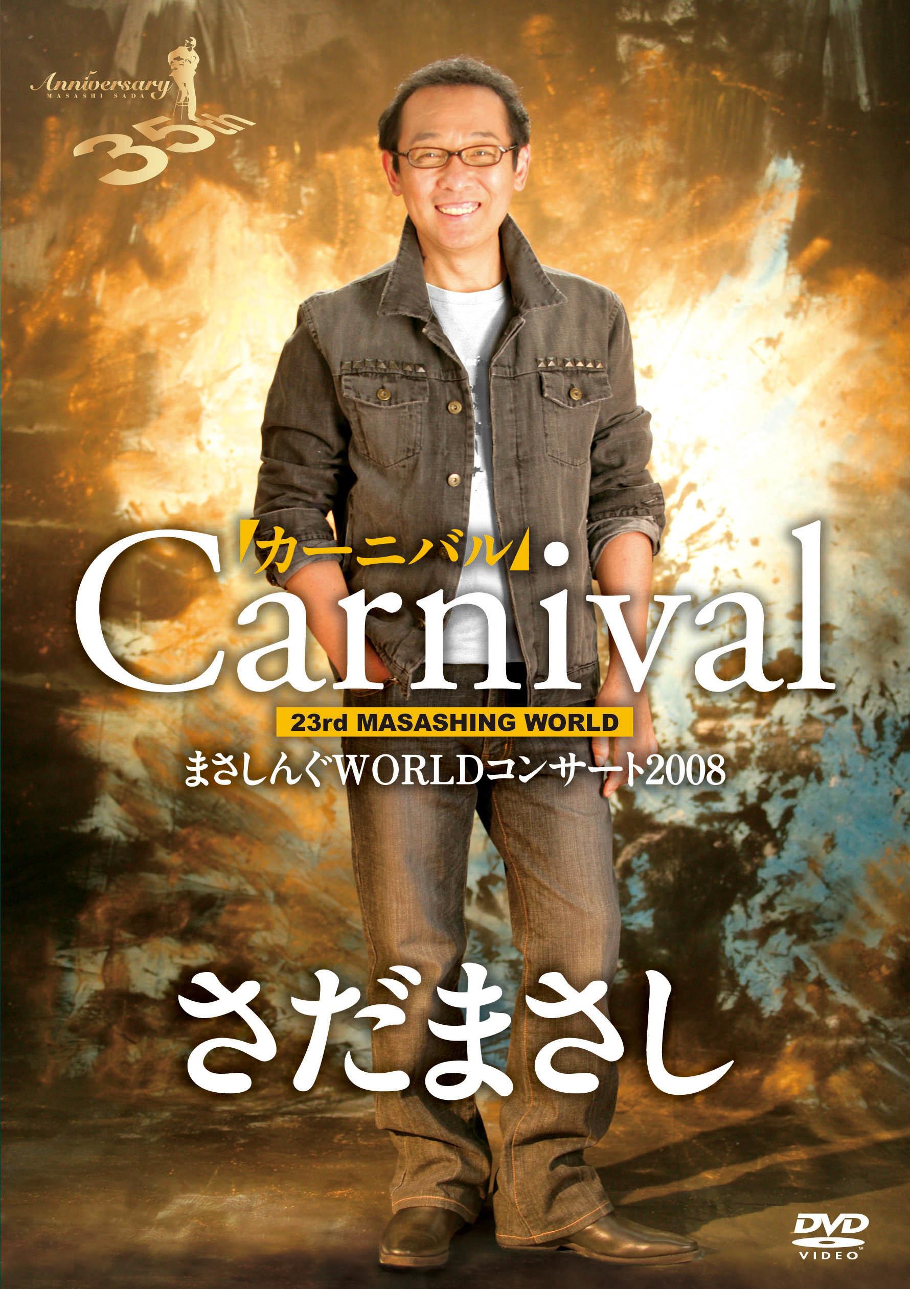 まさしんぐWORLD2008 カ-ニバル