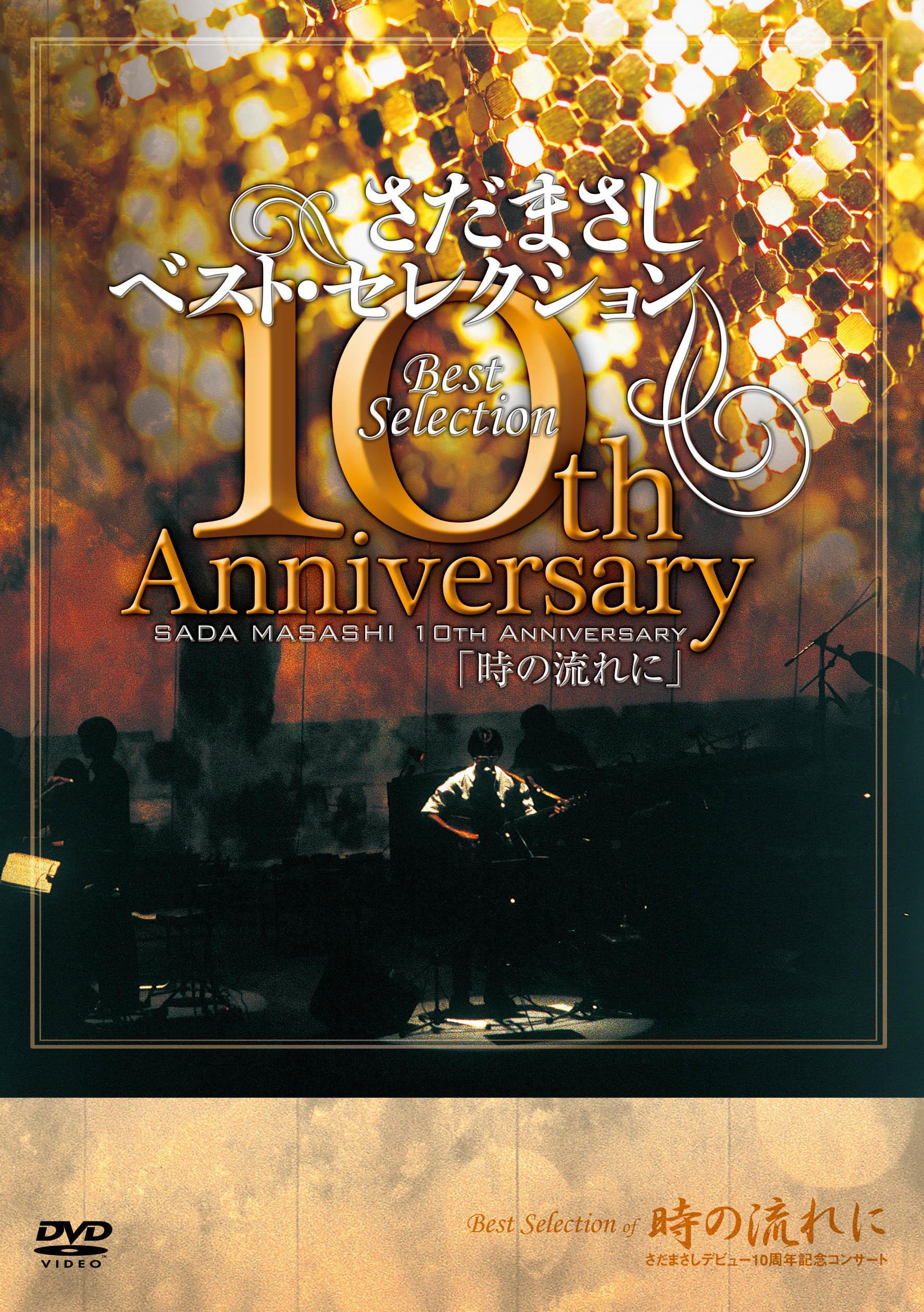 さだまさしベスト・セレクション10th Anniversary 時の流れに