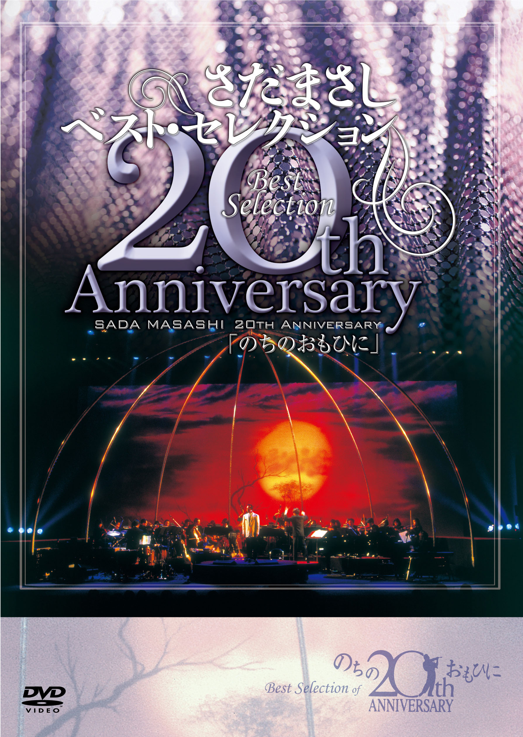 ベスト・セレクション 20th Anniversary のちのおもひに