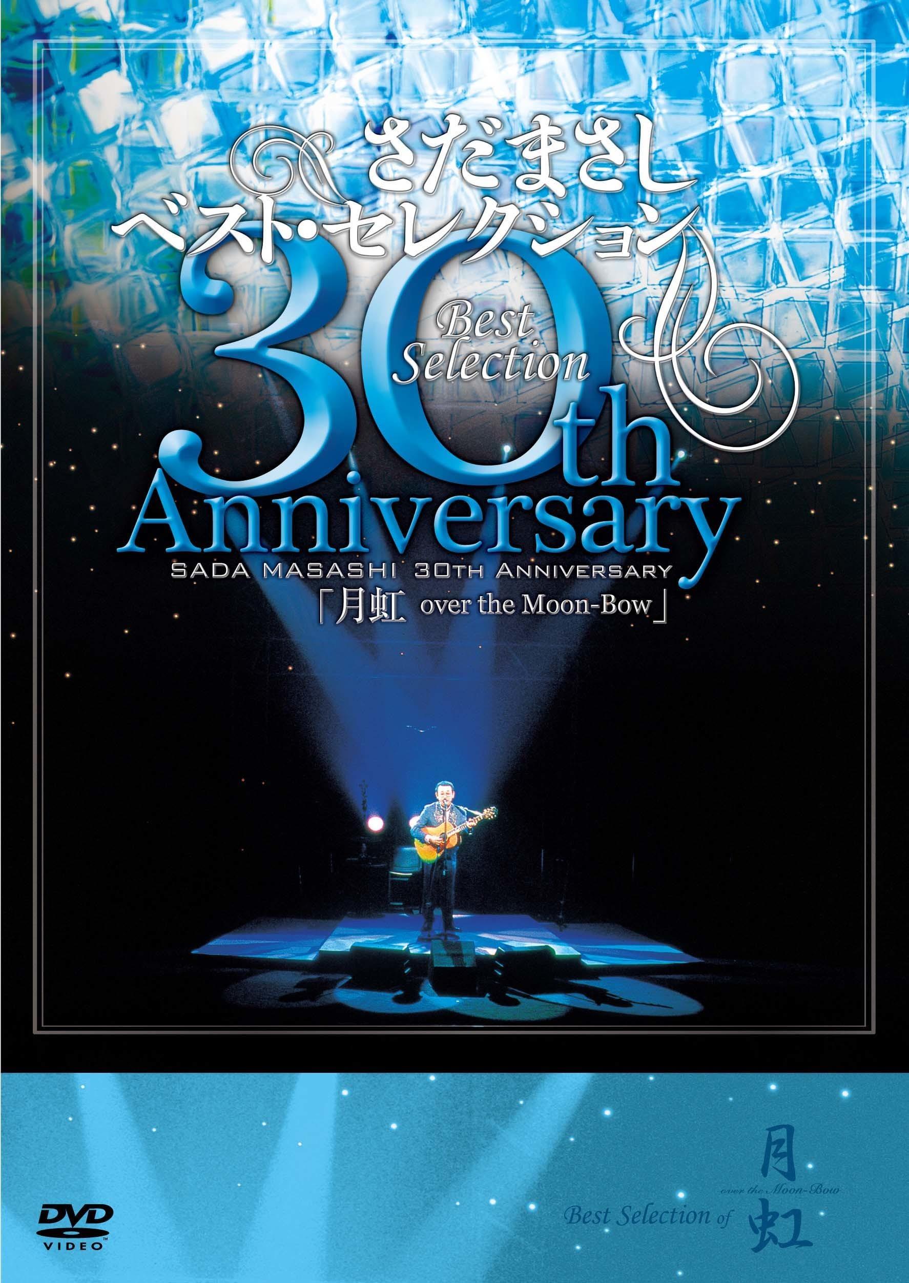 さだまさしベスト・セレクション 30th Anniversary 月虹