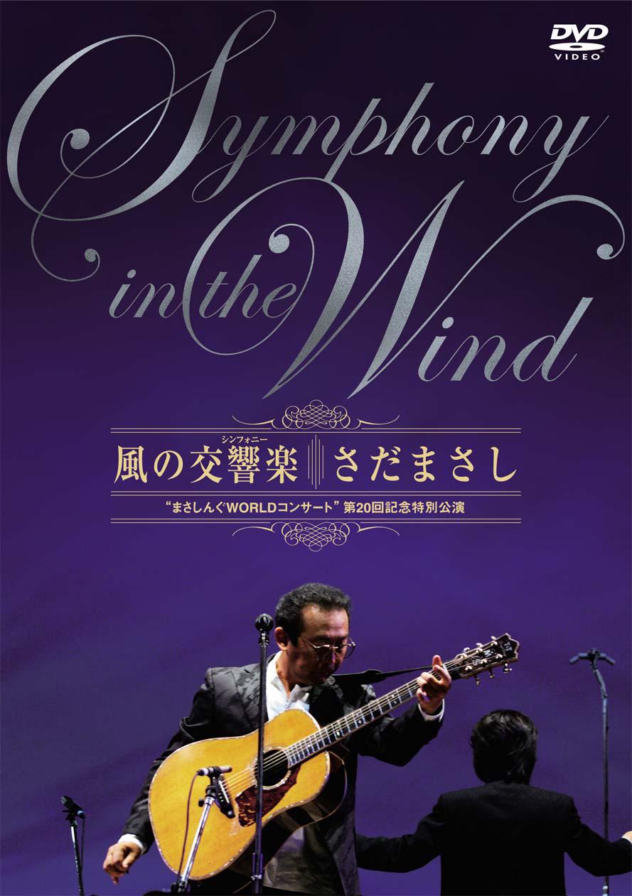 """風の交響楽""""まさしんぐWORLDコンサート""""第20回記念特別公演"""