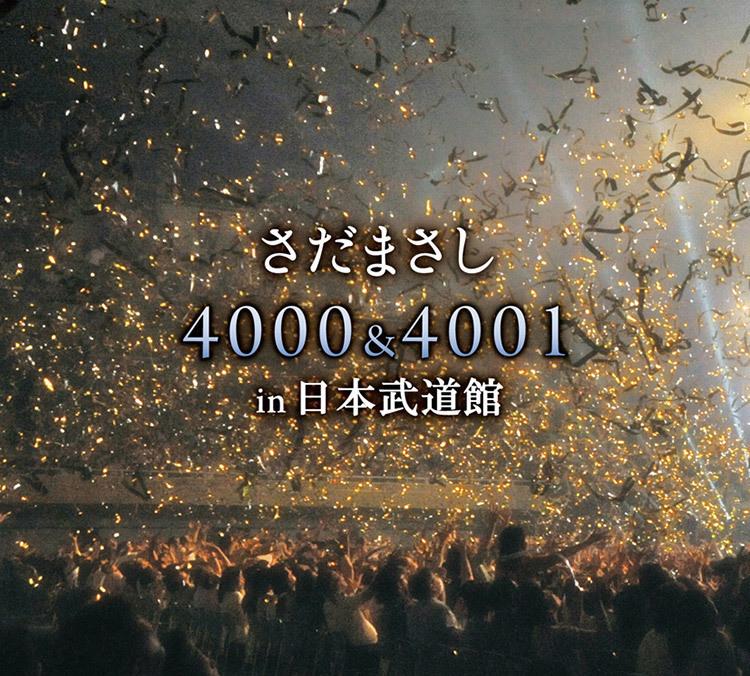 さだまさし4000&4001 in 日本武道館