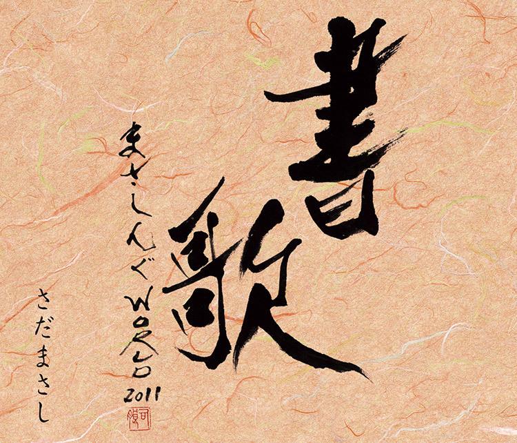 まさしんぐWORLD CONCERT 2011 -書歌-