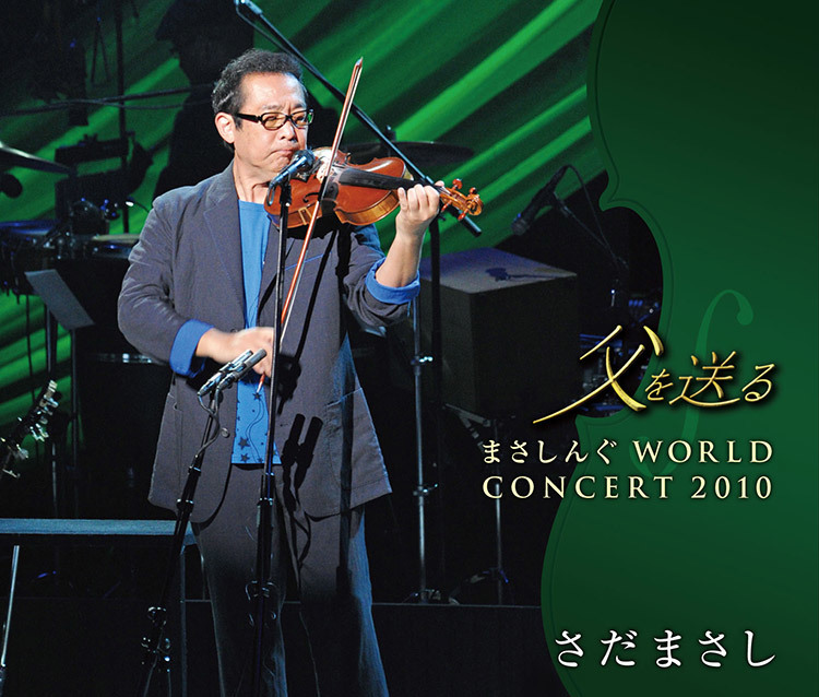 父を送る まさしんぐWORLD CONCERT 2010 (CD2枚組+DVD)