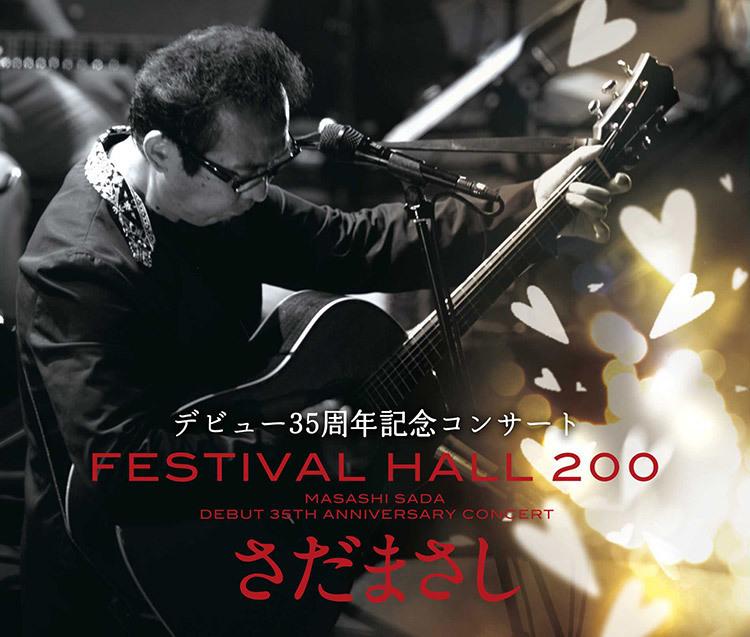 さだまさし 35周年記念コンサート FESTIVAL HALL200