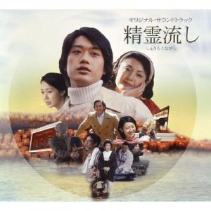 映画「精霊流し」オリジナル・サウンドトラック(大谷幸feelsさだまさし)