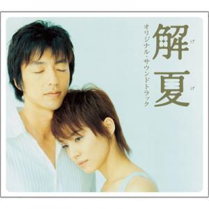 映画「解夏」オリジナル・サウンドトラック(渡辺俊幸feelsさだまさし)