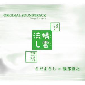 NHK連続ドラマ「精霊流し~あなたを忘れない~」オリジナル・サウンドトラック、ソングス&イメージズ(さだまさし×服部隆之)