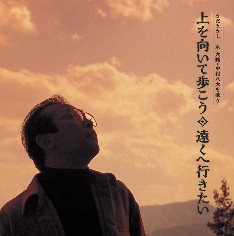 上を向いて歩こう/遠くへ行きたい~さだまさし 永六輔・中村八大を歌う~