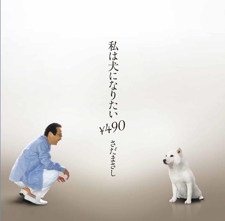 私は犬になりたい¥490-シングル・ヴァージョン-