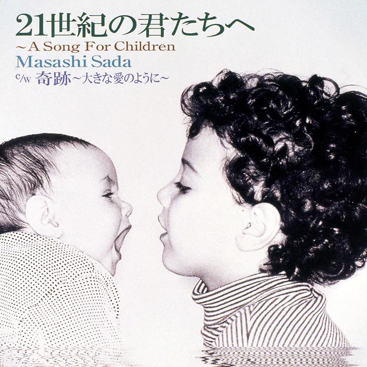 21世紀の君たちへ~A Song For Children~