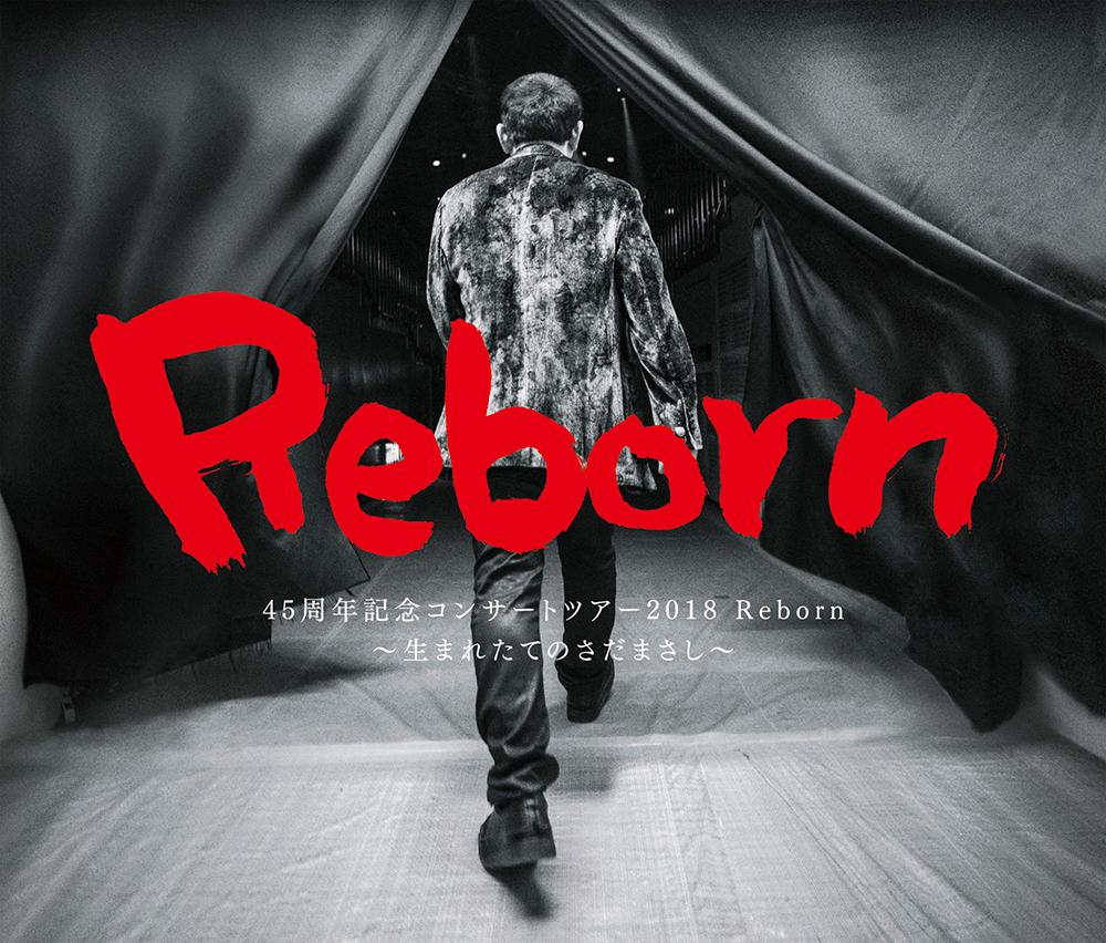 45周年記念コンサートツアー2018 Reborn ~生まれたてのさだまさし~