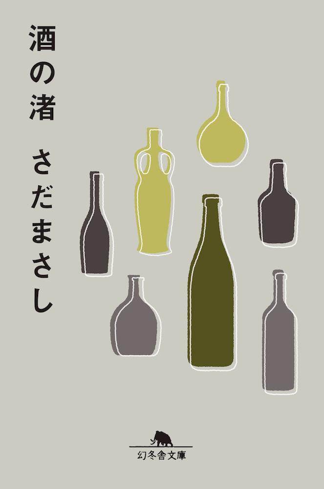 酒の渚(文庫)