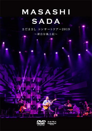 コンサートツアー2019~新自分風土記~
