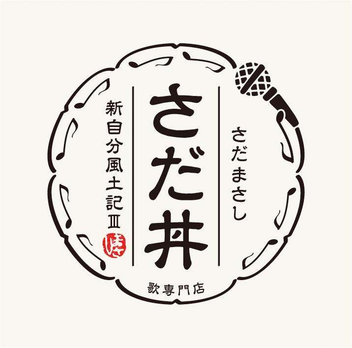 さだ丼~新自分風土記Ⅲ~