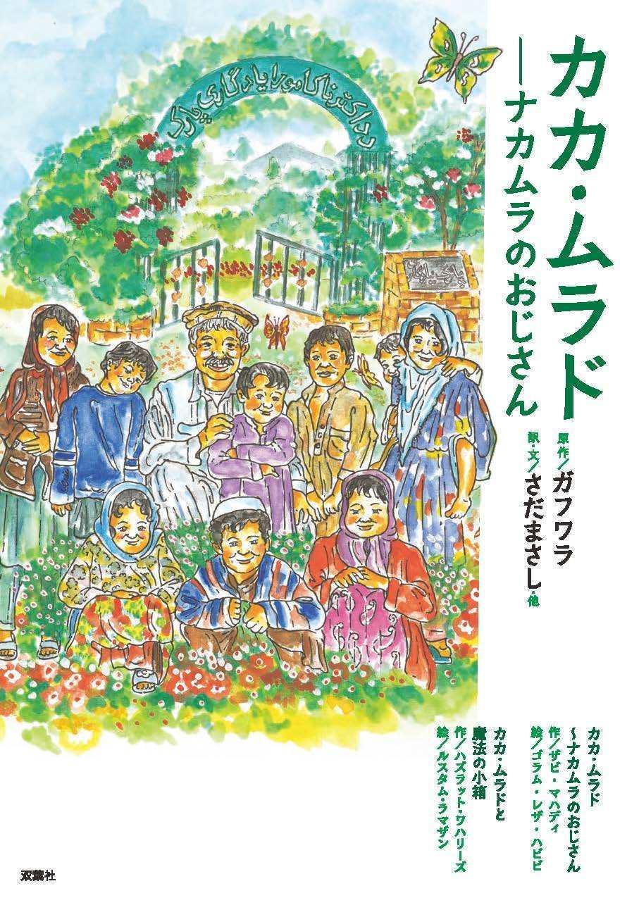 カカ・ムラド〜ナカムラのおじさん〜