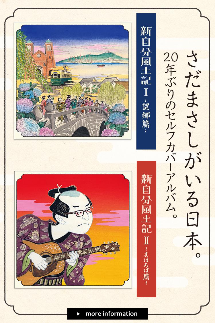 さだまさしがいる日本。20年ぶりのセルフカバーアルバム。新自分風土記I 〜望郷篇〜、新自分風土記II 〜まほろば篇〜