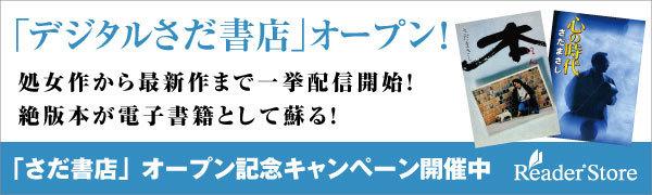 「デジタルさだ書店」オープン!