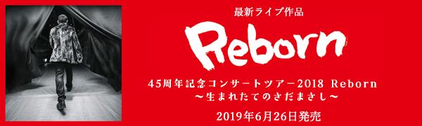 Reborn〜生まれたてのさだまさし〜