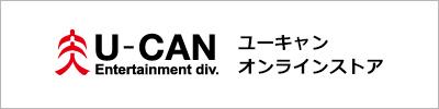 U-CAN ユーキャン オンラインストア