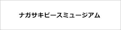 ナガサキピースミュージアム