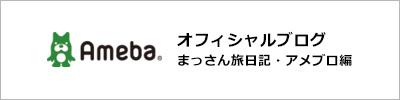 Ameba オフィシャルブログ まっさん旅日記・アメブロ編
