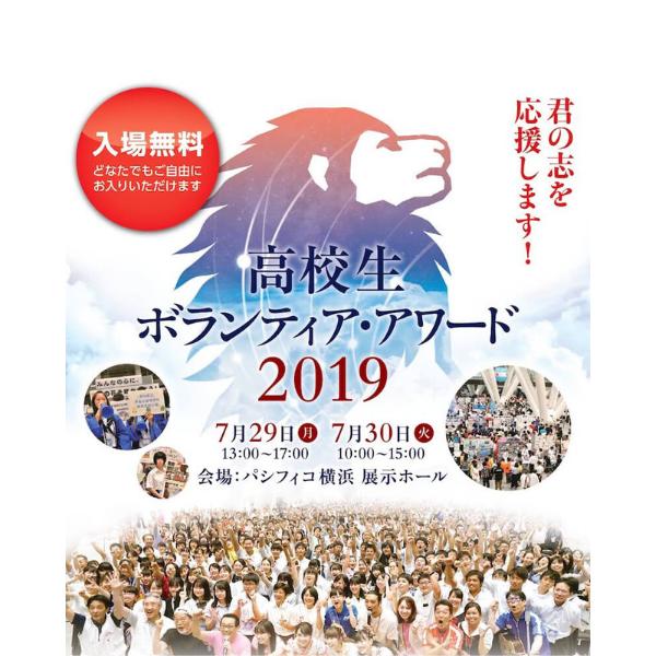 開催決定!!高校生ボランティア・アワード2019 7月29日(月)・30日(火)