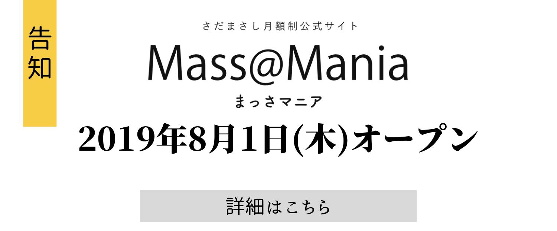 Masss@Mania2019年8月1日(木) オープンのご案内