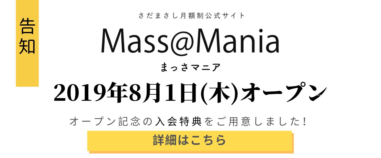 Masss@Mania2019年8月1日(木) オープンのご案内(特典発表!)