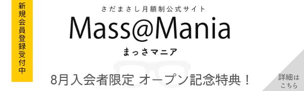 Masss@Mania 新規会員登録受付中!