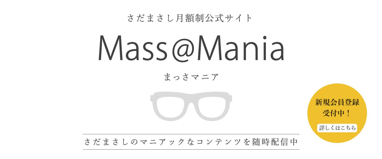 Masss@Mania<新規会員登録受付中!>