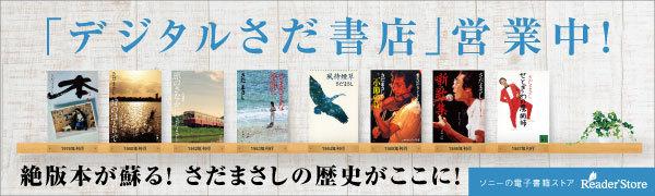 「デジタルさだ書店」オープン!営業中!
