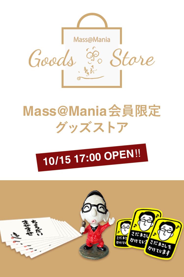 Mass@Mania会員限定グッズストアオープン!