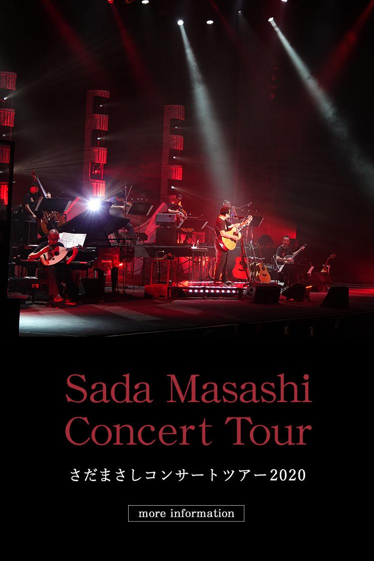 さだまさしコンサートツアー2020