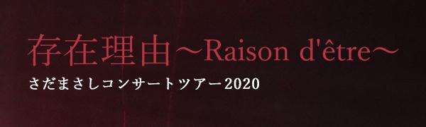 さだまさしコンサートツアー2020|存在理由~Raison d'être~