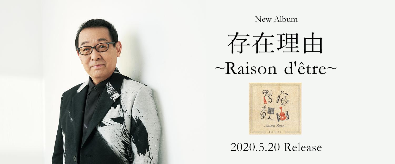 さだまさし New Album「存在理由~Raison d'etre~」
