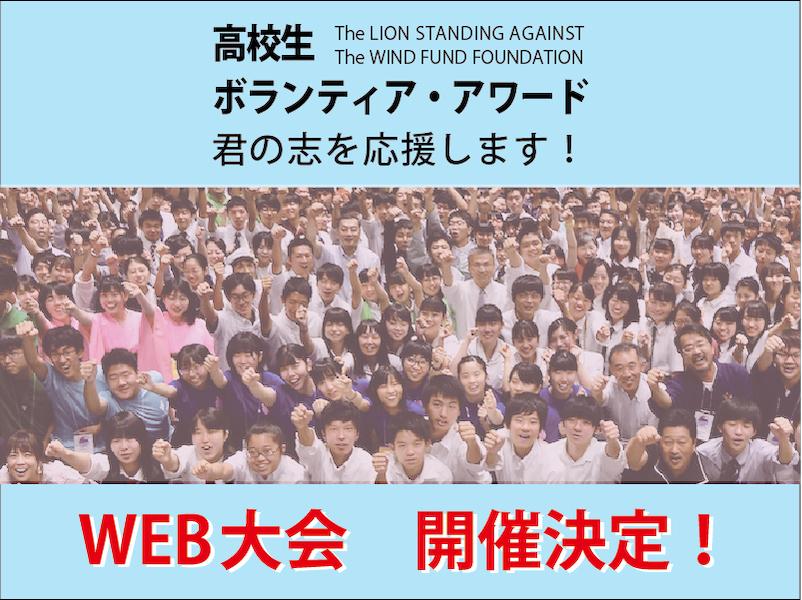 高校生ボランティア・アワード2020 WEB開催決定!