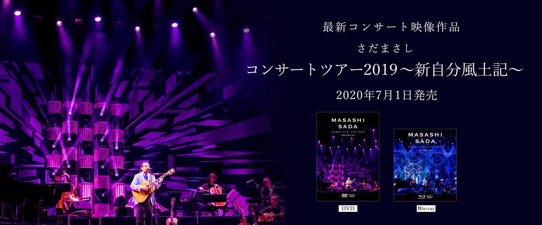 さだまさし 最新コンサート映像作品「コンサートツアー2019 ~新自分風土記~」