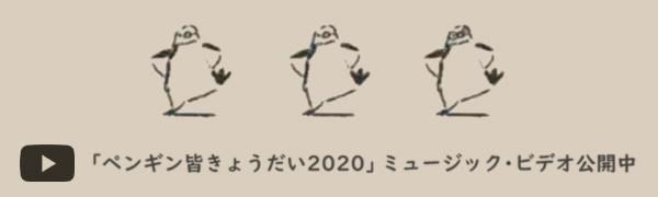 「ペンギン皆きょうだい2020」ミュージック・ビデオ公開