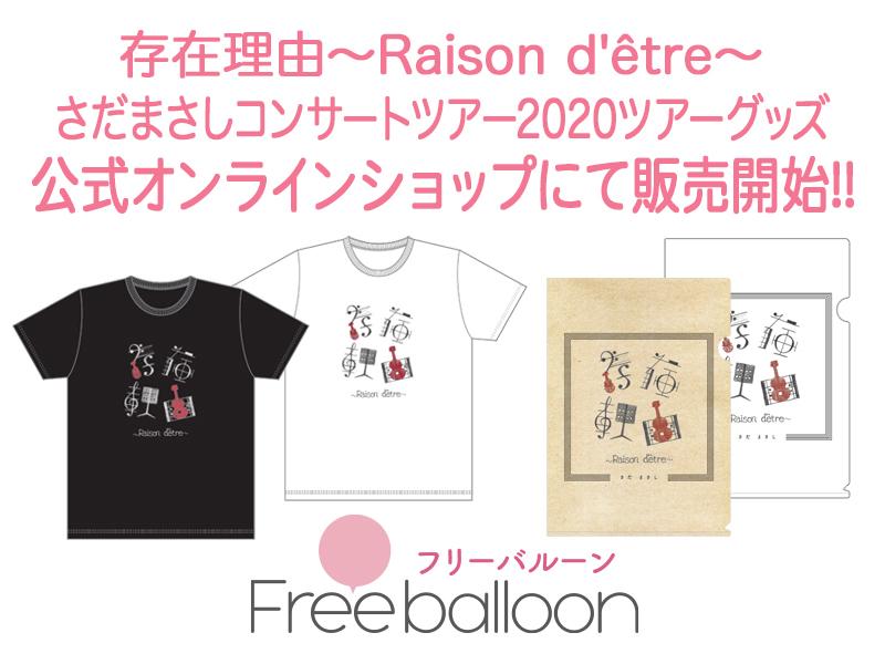「存在理由~Raison d'être~さだまさしコンサートツアー2020」 ツアーオフィシャルグッズ通信販売スタート!