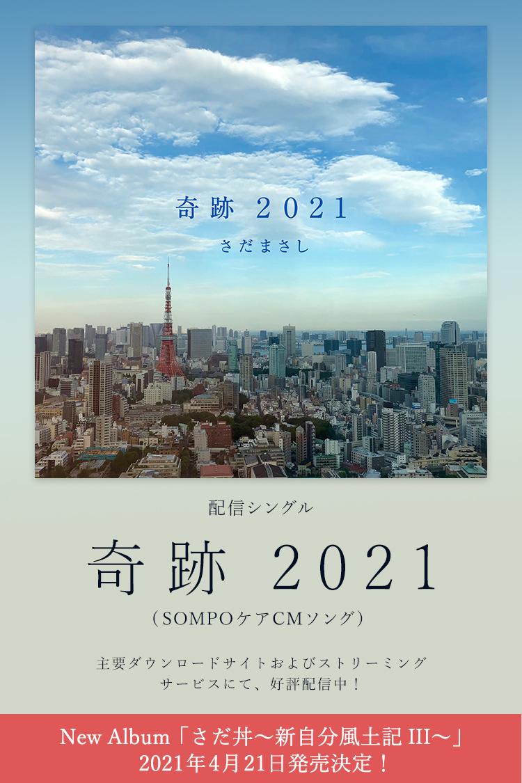 さだまさし 配信シングル「奇跡 2021」