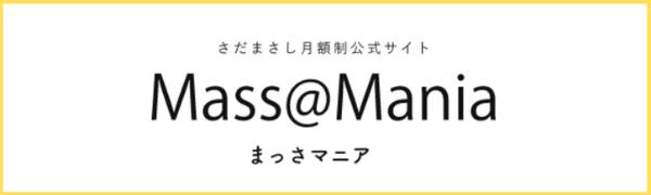 Mass@Maniaノーマル